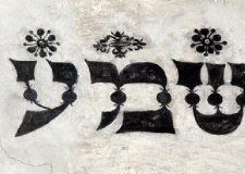 The Martyr's Shema