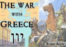 Chanuka – The war with Yavan (Greece) – Then and today
