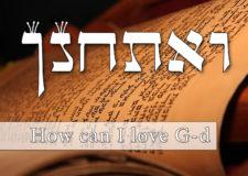 Parashat Va'etchanan – How can I love G-d?