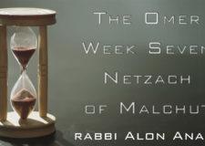 Counting the Omer – Netzach of Malchut